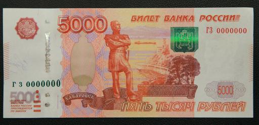 Российские деньги Прогноз курса рубля Сколько стоил рубль в  Сколько будет стоить рубль к концу года Фотографии Картинка