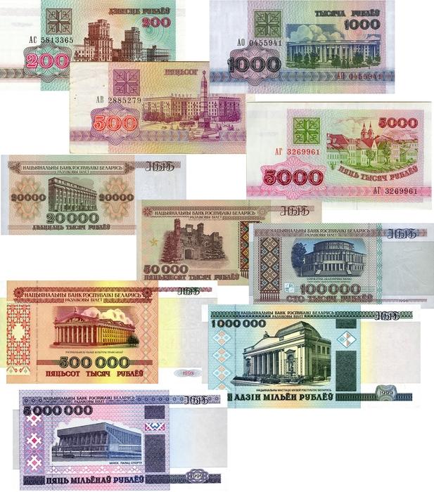 http://www.nemiga.info/banki/belorusskie_dengi-3.jpg