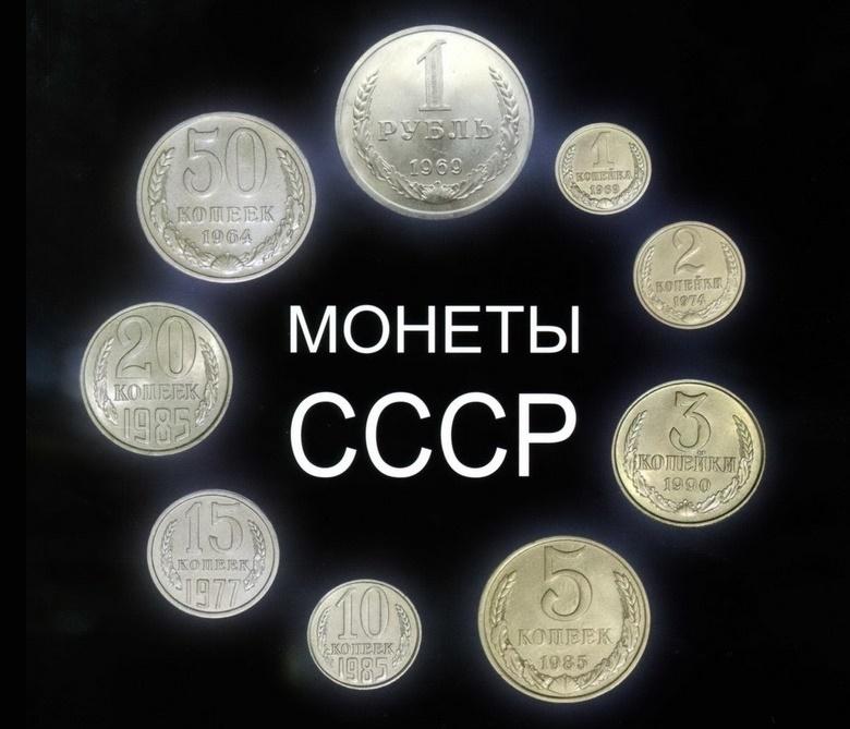 Монеты ссср цены 2016 год монстроглаз искатель