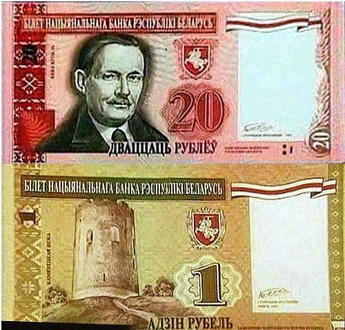 Самая дорогая в мире купюра Редкие купюры Беларуси История  Белоусские деньги 2012 год Картинка