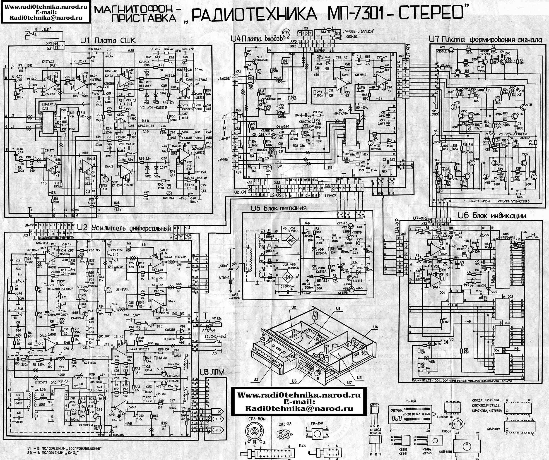 фото. Магнитофон-приставка Radiotehnika МП-7301 С. Принципиальная схема магнитофона Radiotehnika МП-7301 С