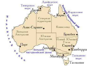 Аборигены Австралии Реферат
