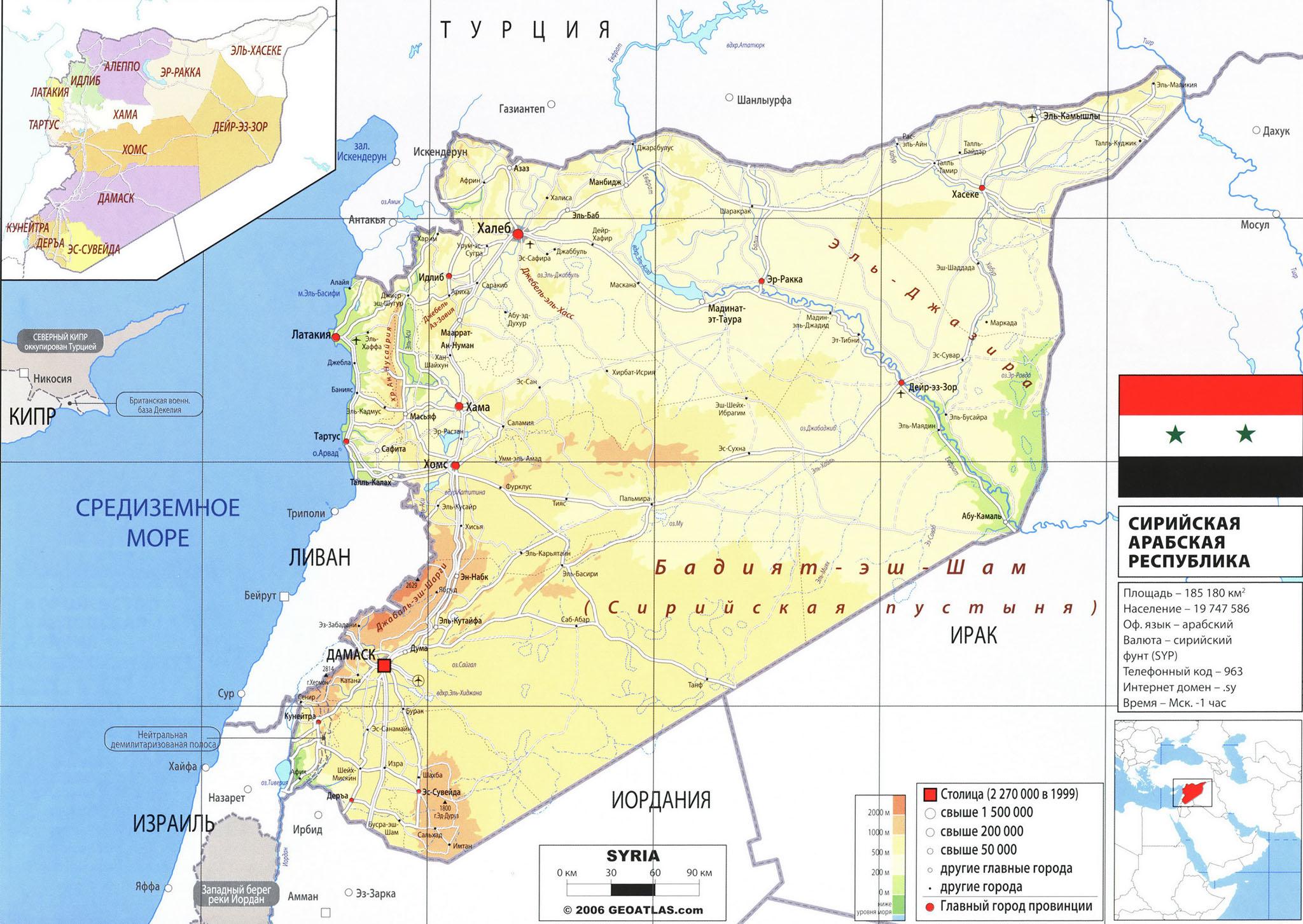 Карта мира. Сирия. Граница Сирия - Турция. Карта Сирии. Алепо. Столица Сирии