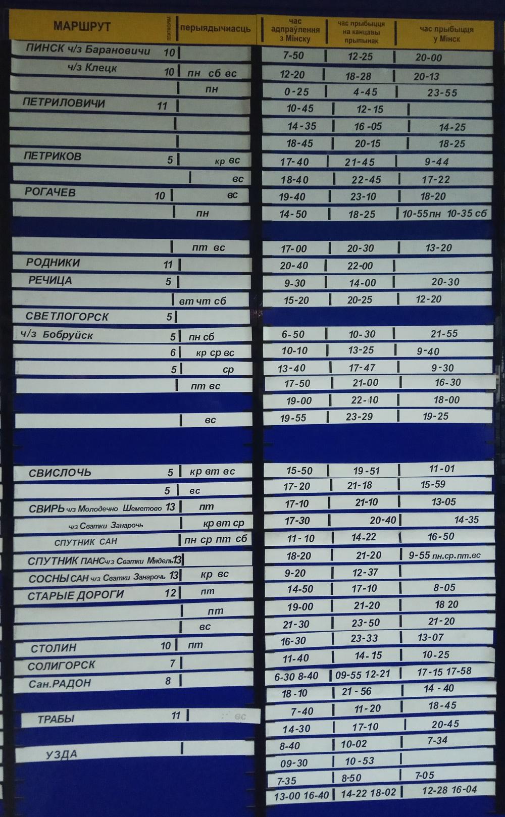 расписание автобусов щучин лида
