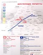 Схема региональных линий