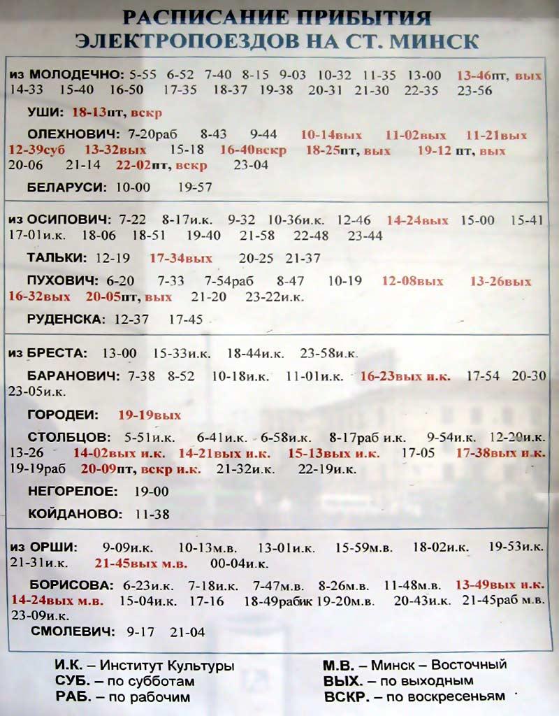 Фото табло расписаний от 1 июля 2010 года