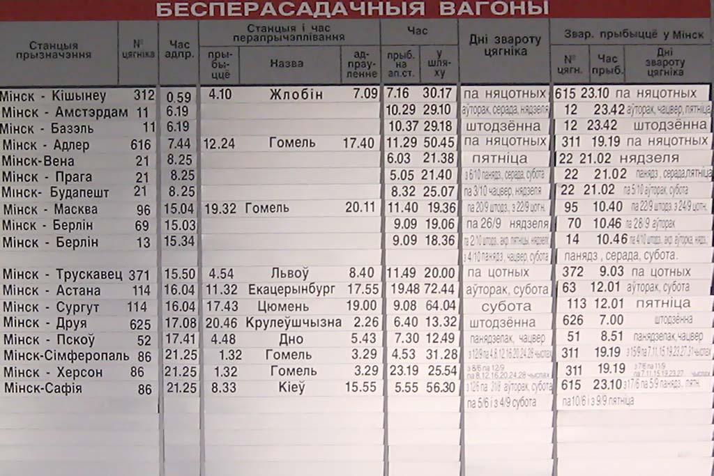 Калининград варшава автобус эколайн - 07538