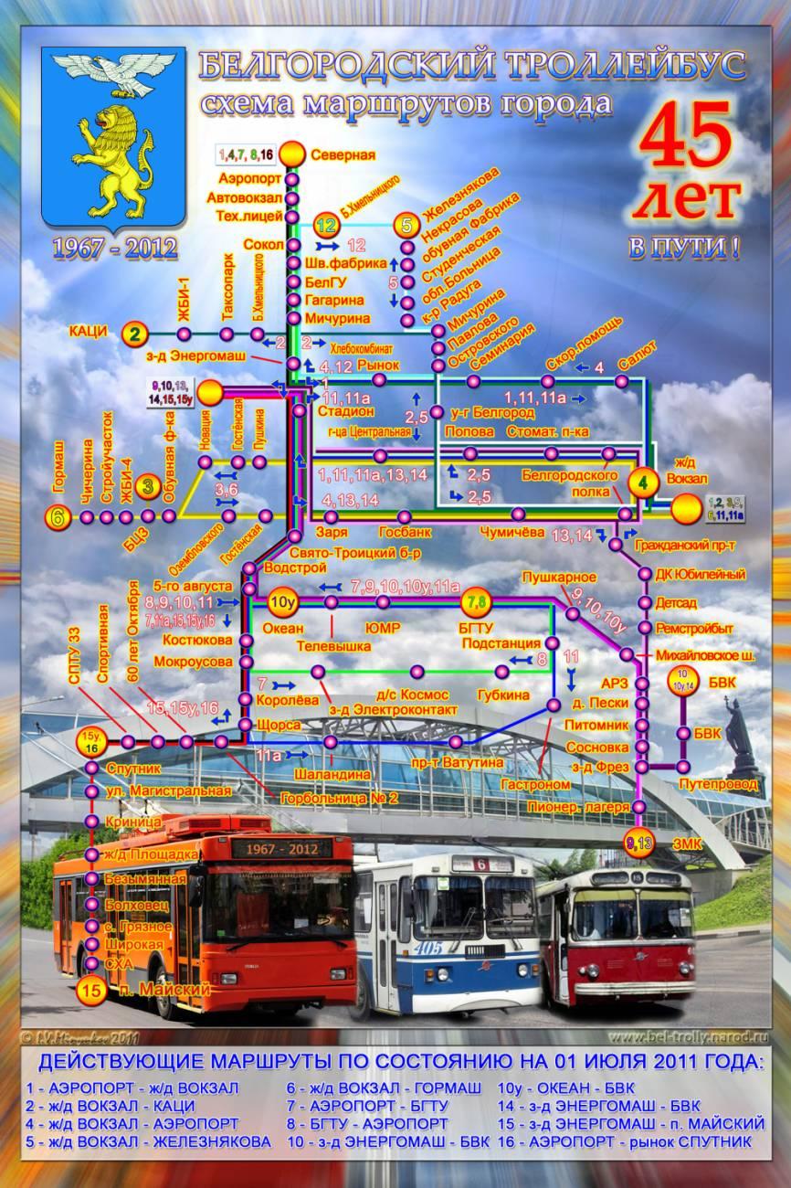 Адлер маршруты общественный транспорт схема 79