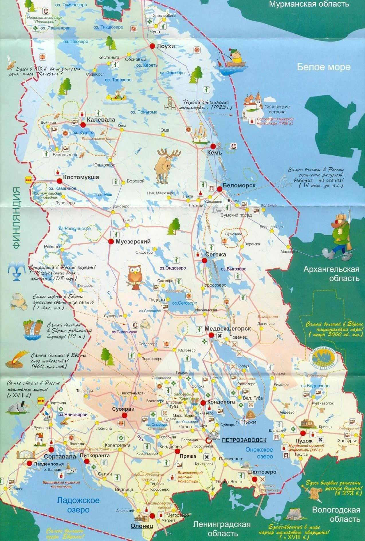 Туристическая карта карелии