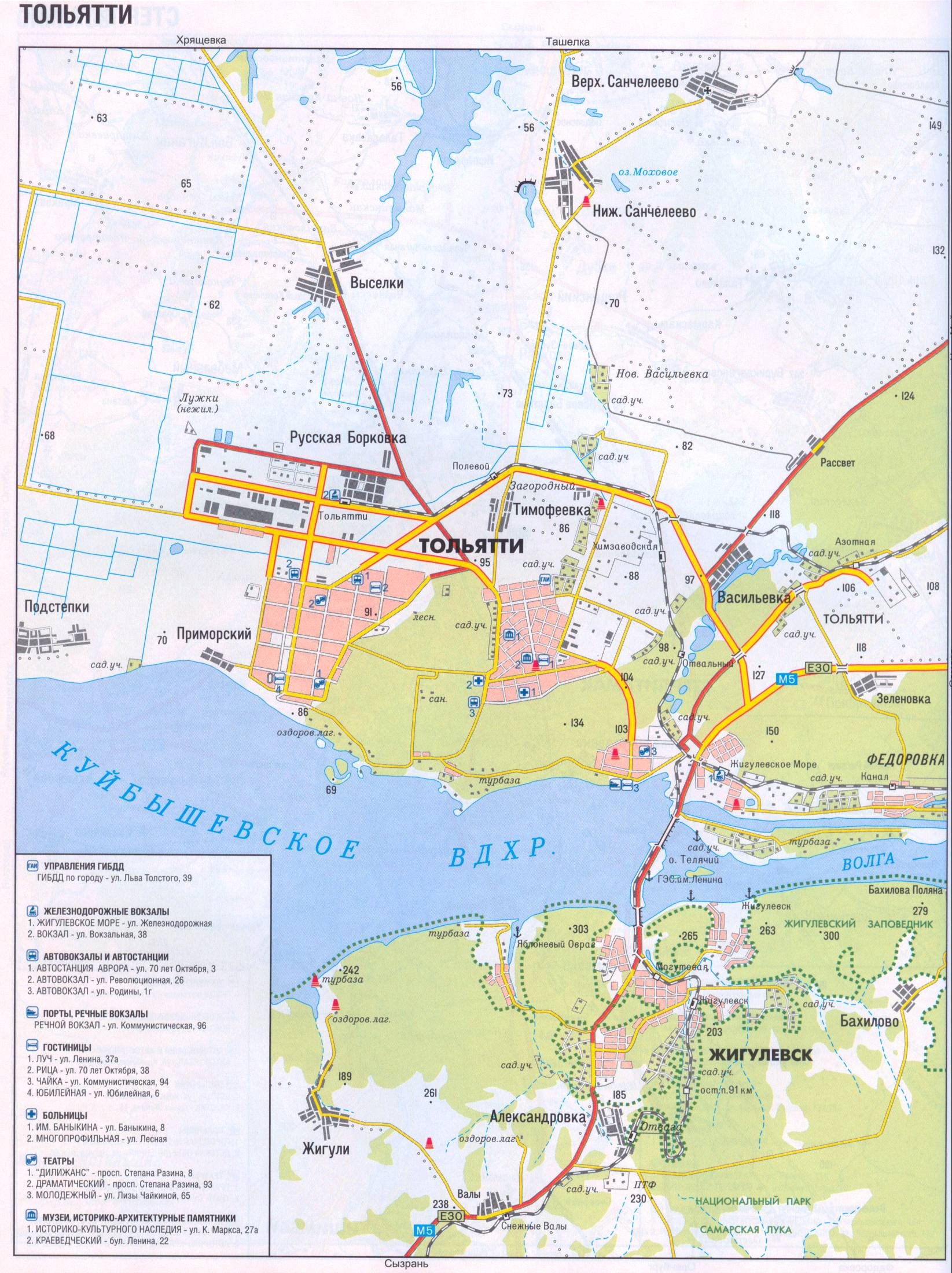 Карта схема города Тольятти с окрестностями.